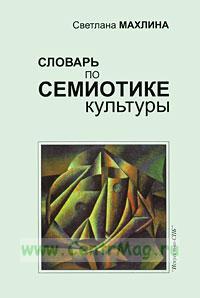 Словарь по семиотике культуры