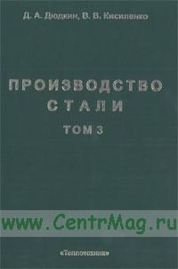 Производство стали. Том 3. Внепечная металлургия стали