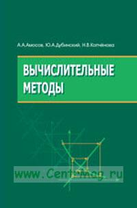 Вычислительные методы: Учебное пособие (3-е издание, переработанное и дополненное)