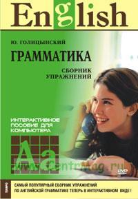 DVD Грамматика. Сборник упражнений.