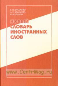 Новый словарь иностранных слов (свыше 25 000 слов и словосочетаний), издание 3-е, исправл. и доп.