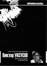 DVD Виктор Уксусов. Сборник лучших работ за 2007-2009