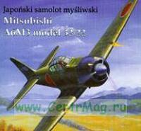 Модель-копия из бумаги самолета Mitsubishi A6M3 model 32/22