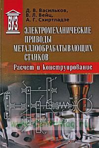 Электромеханические приводы металлообрабатывающих станков