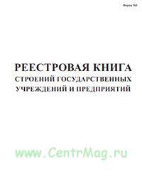 Реестровая книга строений государственных учреждений и предприятий (форма № 3)