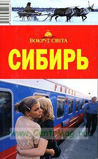 Сибирь. Путеводитель