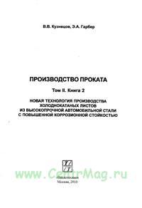 Производство проката. Том 2. Книга 2. Новая технология производства холоднокатных листов из высокопрочной автомобильной стали с повышенной стойкостью.