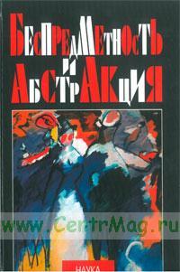 Беспредметность и абстракция. Искусство авнгарда 1910-1920 годах
