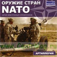 CD Артиллерия. Серия: Оружие стран NATO