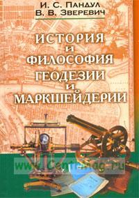 История и философия геодезии и маркшейдерии