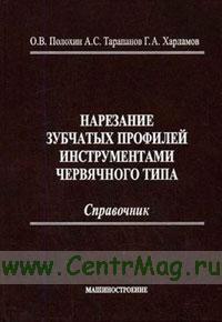 Нарезание зубчатых профилей инструментами червячного типа. Справочник