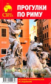 Прогулки по Риму. Историко-топографические исследование
