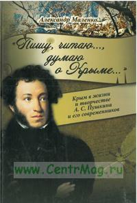 Пишу, читаю..., думаю о Крыме...