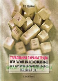 Требования охраны труда при работе на персональных электронно-вычислительных машинах (ПК) (2-е издание, переработанное и дополненное)