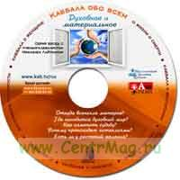 CD Духовное и материальное