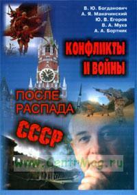 Конфликты и войны после распада СССР. Монография