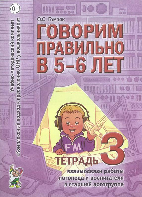 Говорим правильно в 5-6 лет: Тетрадь 3. Взаимосвязи работы логопеда и воспитателя в старшей логогруппе