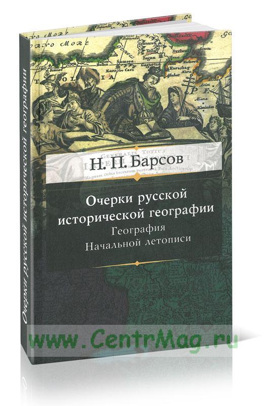 Очерки русской исторической географии: География начальной летописи