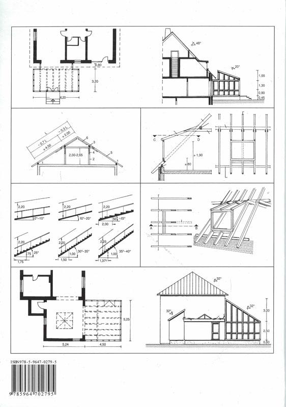 Проектирование и строительство. Дом, квартира, сад: перевод с немецкого