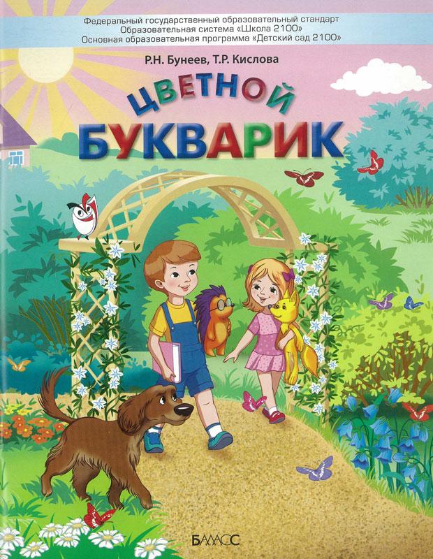 Цветной букварик. Пособие для детей 5-7(8) лет