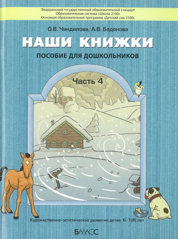 Наши книжки. Пособие для дошкольников 6-7(8) лет. Часть 4