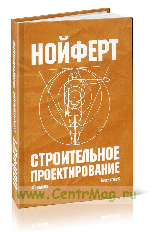 Строительное проектирование (41-е издание)