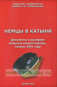Немцы в Катыни. Документы о расстреле польских военнопленных осенью 1941 года