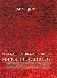 Русская воровская кличка: мифы и реальность