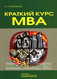 Краткий курс MBA. Учебно-практическое пособие по финансовому менеджменту на российских предприятиях