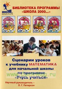 CD Сценарии уроков к учебнику