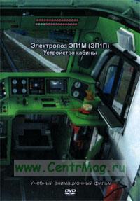 DVD Электровоз ЭП1М (ЭП1П). Учебный анимационный фильм