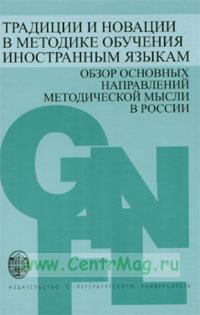 Традиции и новации в методике обучения иностранным языкам: Обзор напрвлений методической мысли в России