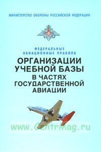 Федеральные авиационные правила организации учебной базы в частях государственной авиации