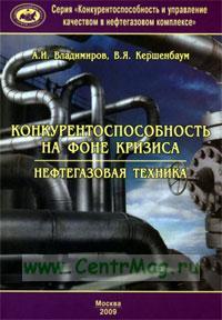 Конкурентоспособность на фоне кризиса. Нефтегазовая техника