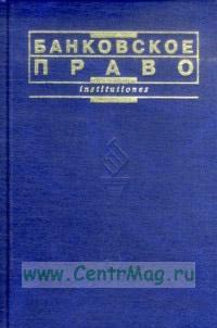 Банковское право: учебное пособие (4-е издание, переработанное и дополненное)