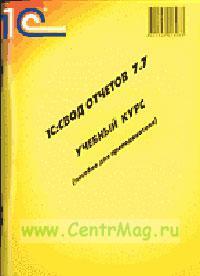 1С:Свод отчетов 7.7: Учебный курс: Пособие для преподавателя + дискета.