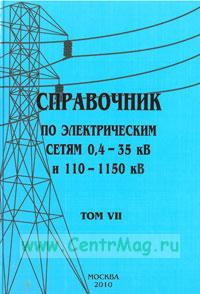 Справочник по электрическим сетям 0,4-35 кВ и 110-1150 кВ. Том VII