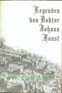 Legenden bon doktor Johann Faust. Легенды о докторе Иоганне Фаусте. Книга для чтения на немецком языке (изд. 2-е)