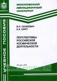 Перспективы российской космической деятельности: Учебное пособие
