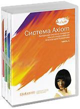 DVD Система Axiom. Авторская система создания техник окрашивания