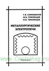 Металлургические электропечи