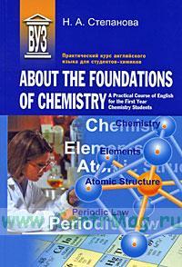 Практический курс английского языка для студентов-химиков