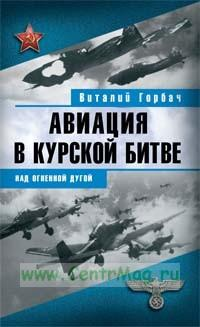 Авиация в Курской битве. Над огненной дугой