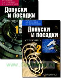 Допуски и посадки. Справочник. В 2-х частях (9 издание, переработанное и дополненное)