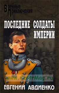 Последние солдаты империи : роман (Военные приключения)