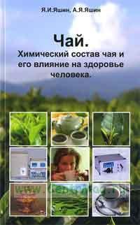 Чай. Химический состав чая и его влияние на здоровье человека