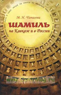 Шамиль на Кавказе и в России
