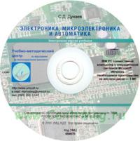CD Электроника, микроэлектроника и автоматика