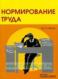 Нормирование труда (2-е издание, переработанное и дополненное)