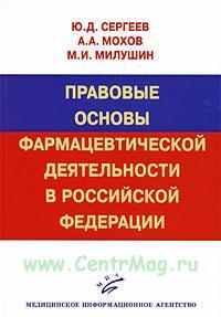 Правовые основы фармацевтической деятельности в Российской Федерации. Научно-практическое руководство